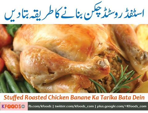Stuffed Roasted Chicken Banane ka Tarika Bata Dein