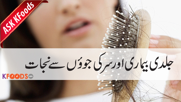Best Solution for Head Lice and Skin Problems