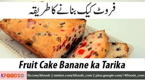 Plain Cake Recipes In Urdu: Fruit Cake Banane Ka Tarika