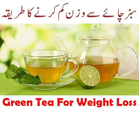 Green tea se weight loss