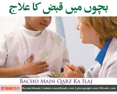 Bachy Main Qabz (Constipation) Ka Ilaj