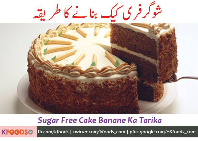 Chocolate Cake Banane Ki Recipe Dikhao: Shugar Free Cake Banane Ka Tarika