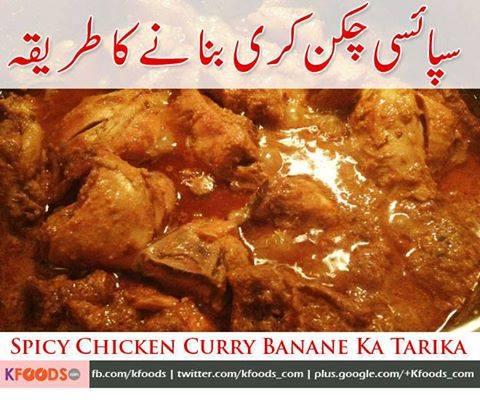 Spicy Chicken Curry Banane Ka Tarika Ask Kfoods