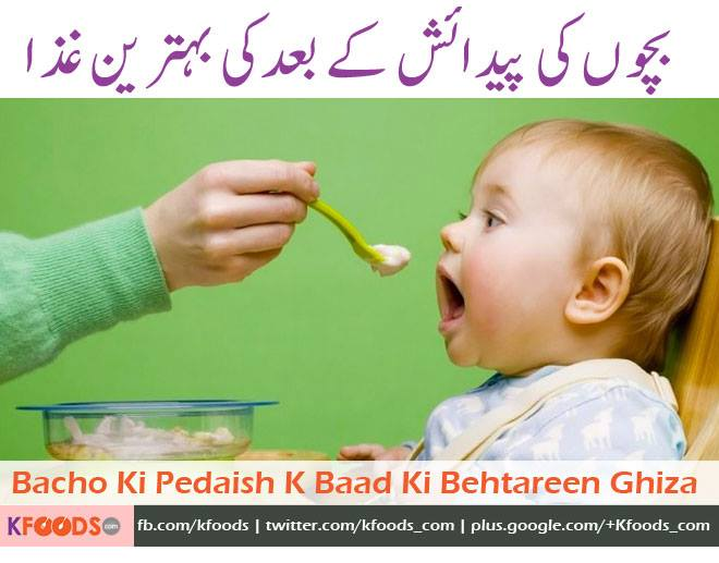 Delivery (Pregnancy) ke baad ki behtreen giza   Ask Kfoods