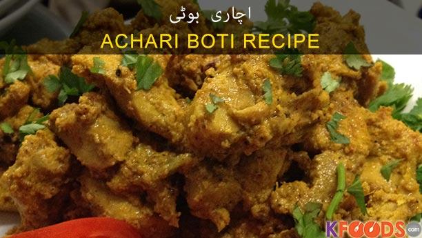 Achari Boti Recipe