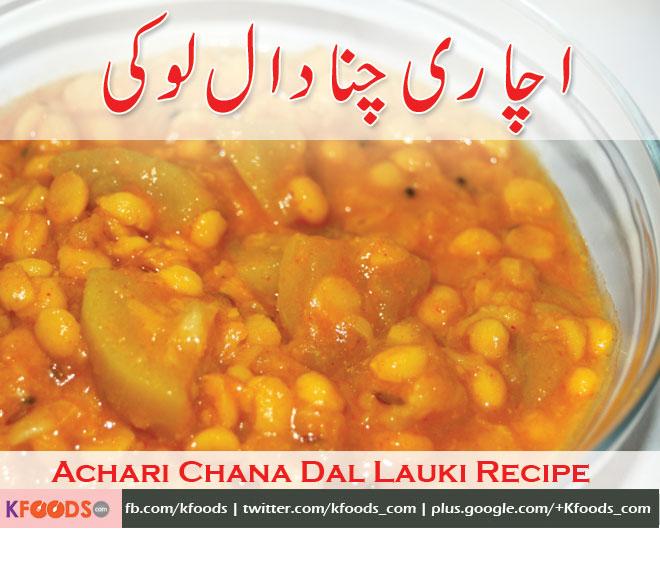 Achari Chana Daal Lauki