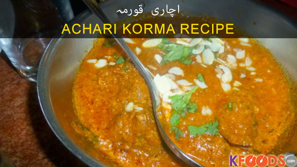 Achari Korma Recipe