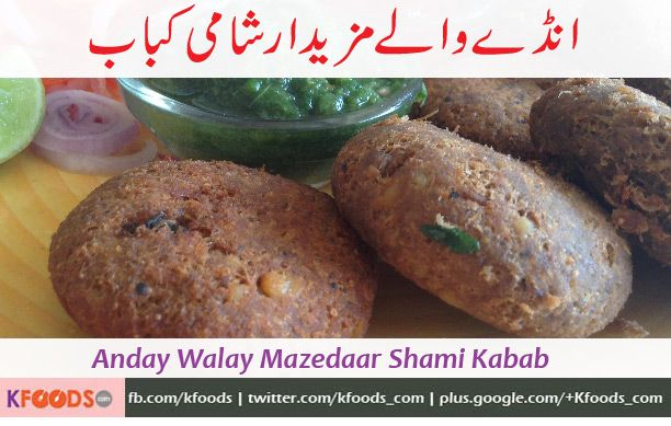 Anday Walay shami Kebab Recipe