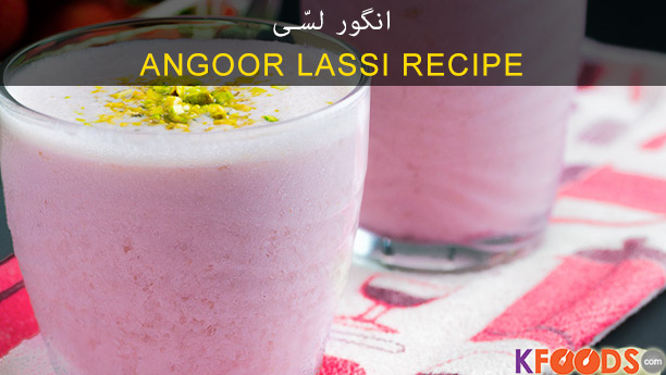 Angoor Lassi By Chef Fauzia Recipe