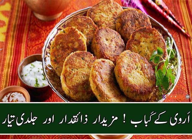 اروی کے کباب<br/>Arvi Ke Kabab