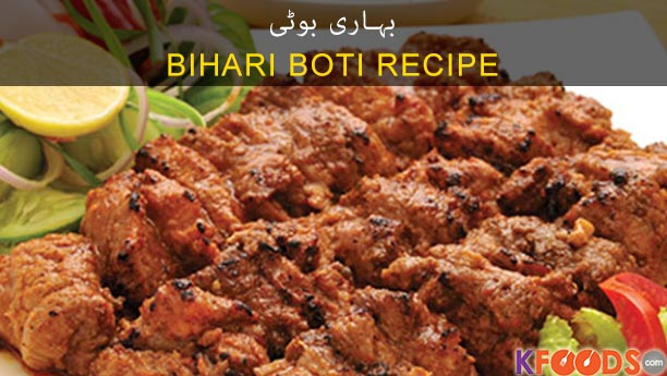 Behari Boti Recipe