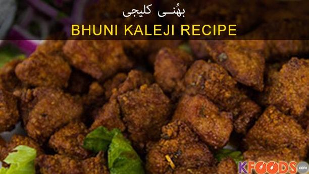 Bhuni Kaleji Recipe