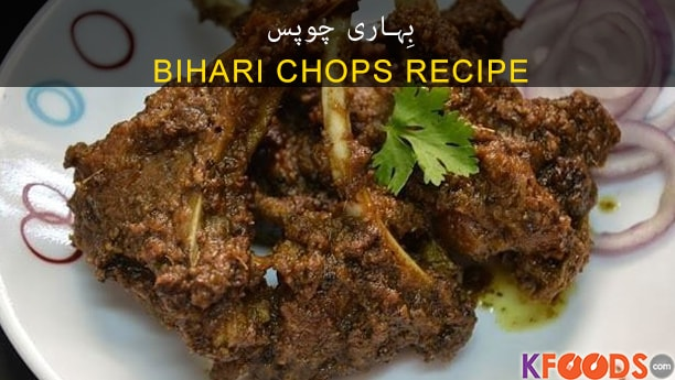 Bihari Chops Recipe