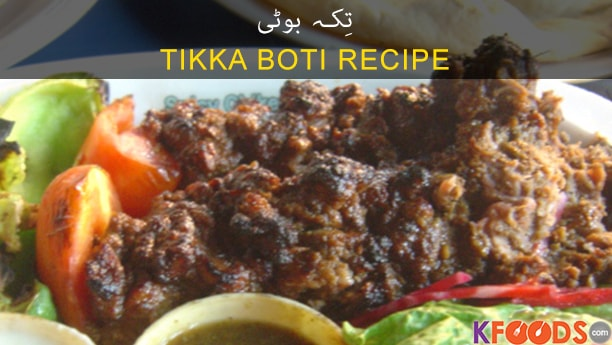 Boti Tikka Recipe