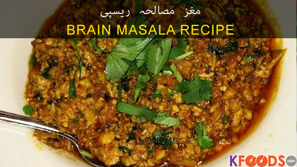 Brain masala recipe eid ul adha recipes in english forumfinder Image collections