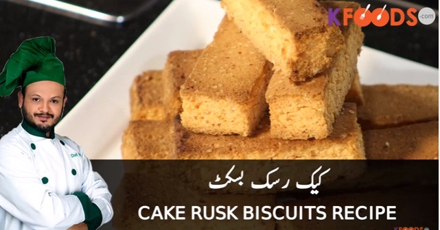 Cake Ki Recipe Banane Wale: Cake Rusk Recipe In Urdu