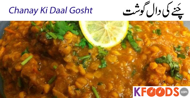 Dal recipes in urdu pakistani daal recipes kfoods forumfinder Choice Image