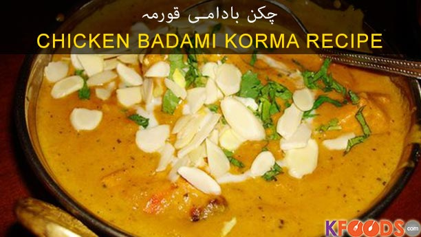Chicken Badami Korma Recipe