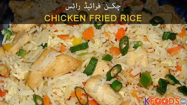 چکن فرائیڈ رائس<br/>Chicken Fried Rice
