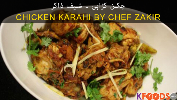 Chicken Karahi Recipe By Zakir Qureshi