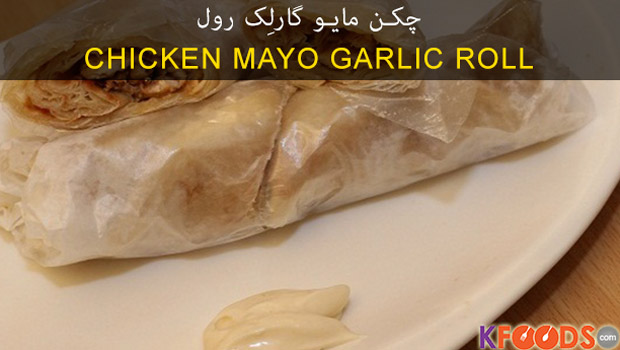Chicken Mayo Garlic Video