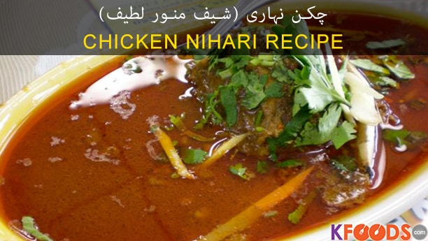 Chicken Nihari