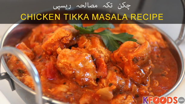 Chicken Tikka Masala By Chef Fauzia Recipe