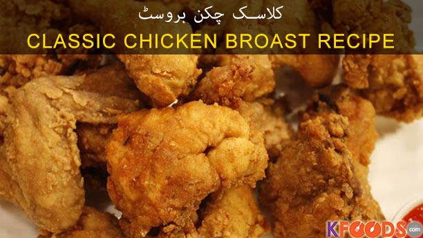Classic Chicken Broast Recipe