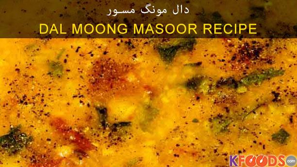 Daal Moong Masoor Recipe