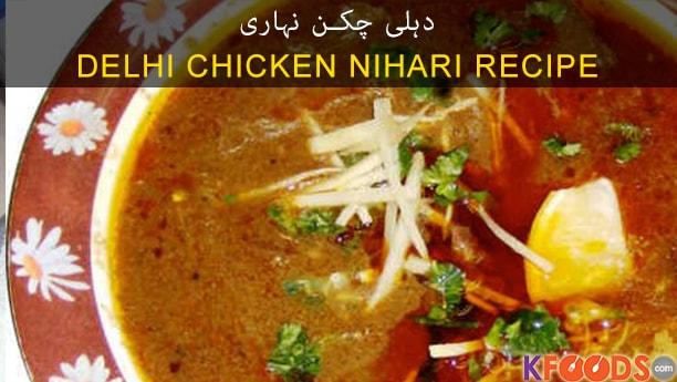 Delhi Chicken Nihari Recipe