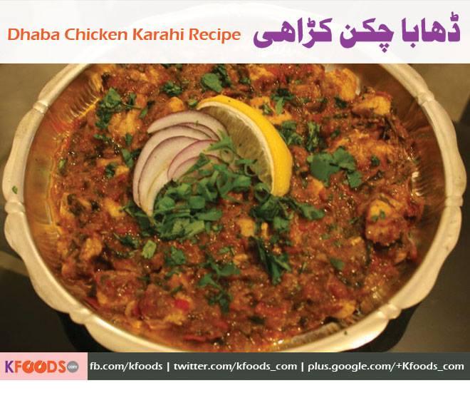 Dhaba Chicken Karahi 2137
