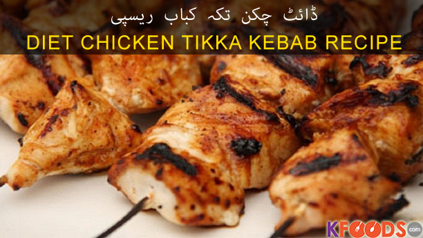Diet Chicken Tikka Kebab Recipe