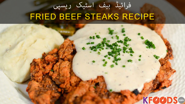 Fried Beef Steaks