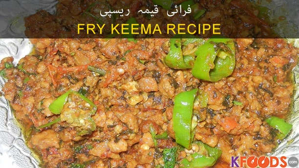 Fry Keema Recipe