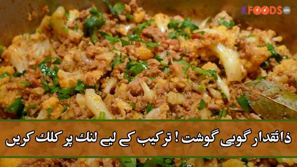 Sabzi recipes daal recipes in urdu vegetable pulses recipes in urdu forumfinder Gallery