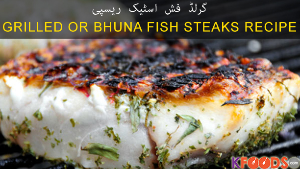 Grilled Or Bhuna Fish Steaks Recipe Sea Food Recipes In English
