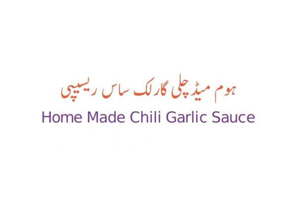 Homemade Chili Garlic Sauce Recipe