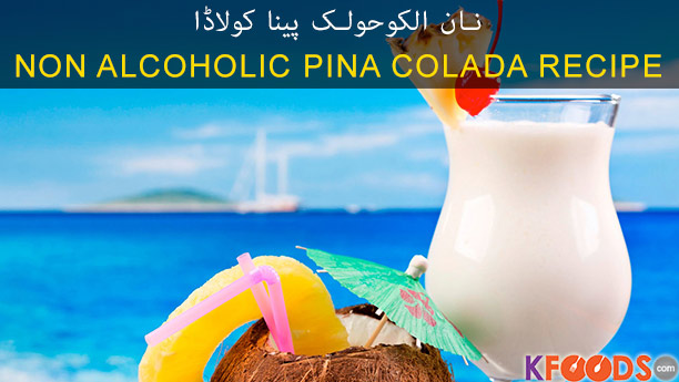 How to Make a Non-Alcoholic Pina Colada