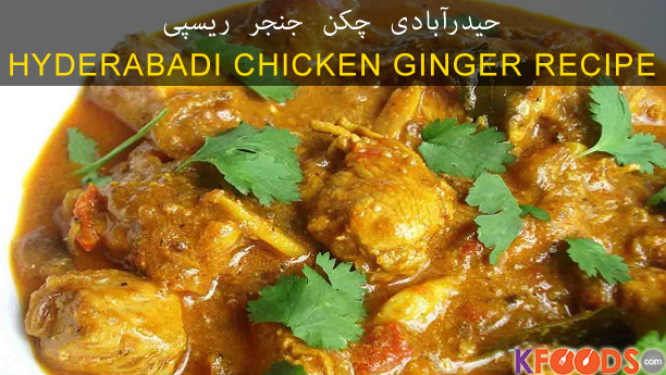 حیدرآبادی چکن جنجر<br/>Hyderabadi Chicken Ginger
