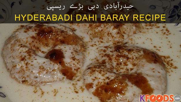 Hyderabadi Dahi Baray