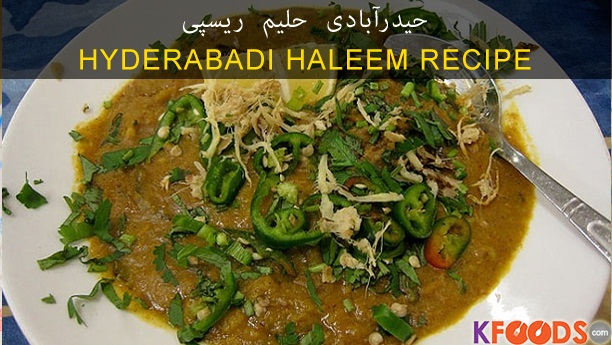 Hyderabadi Haleem Recipe