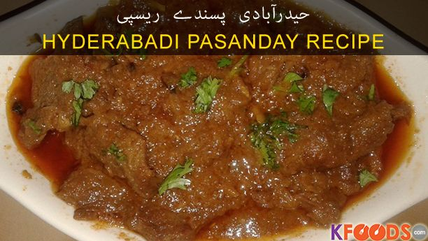 Hyderabadi Pasinday Recipe