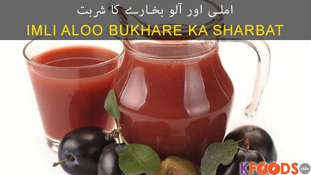 Imli Aur Aaloo Bukharay Ka Sharbat