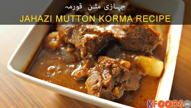 Jahazi Mutton Korma Recipe