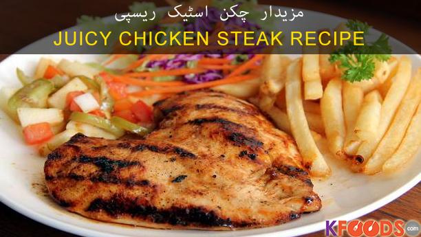 Juicy Chicken Steak