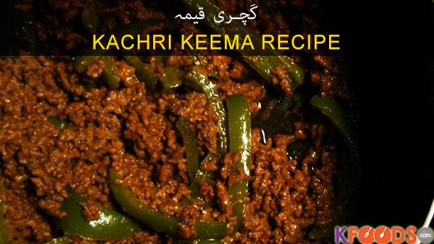 Kachri Keema Recipe