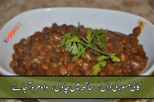 Kali Masoor ki Daal Makhni Recipe
