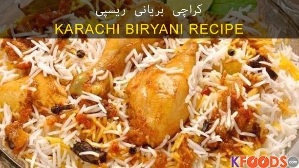 Karachi biryani recipe karachi chicken biryani recipe in english forumfinder Image collections
