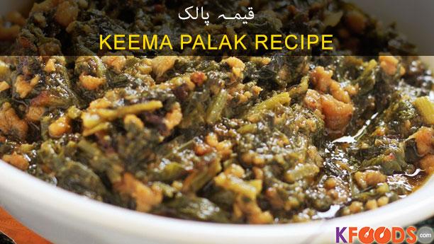 Keema Palak Recipe