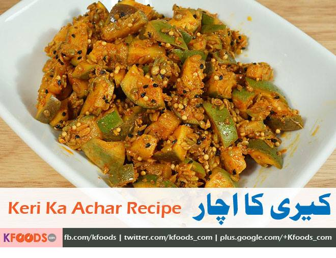 Keri ka Achar Recipe